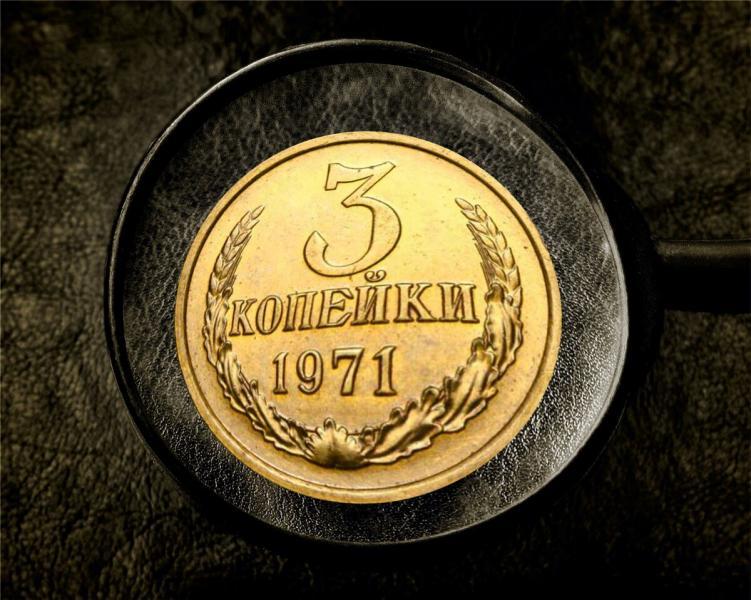 Коллекционеры за редкие 3 копейки 1971 года готовы выложить до 100000 рублей.