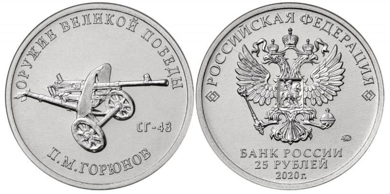 Новая монета 25 рублей 2020 г. - Оружие Великой Победы - Пулемет СГ-43. Обзор и цены