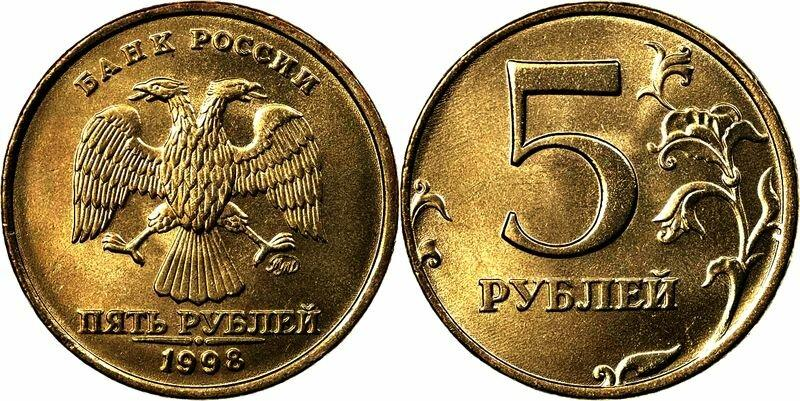 Обзор современных 5 рублей 1998 год ммд. За сколько можно купить, по чем продать?