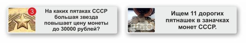 Советские пятаки еще чего-то да стоят. Показываю 8 дорогих монет СССР.