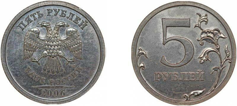 Технологическую пробу 5 рублей 2006 года оценивают в ...