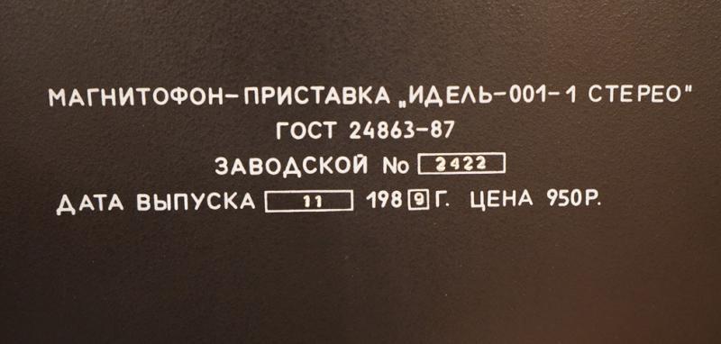 Редкие катушечные магнитофоны высшего класса. Катушечный магнитофон-приставка Идель-001-1-стерео