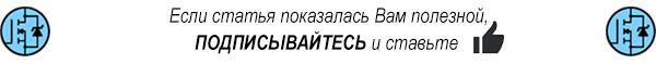 Вариант Усилителя Дорофеева со Встроенной Защитой Акустики