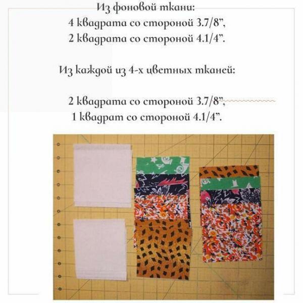 МК. Традиционный блок лоскутного шитья «Карточный фокус (Card Trick)»