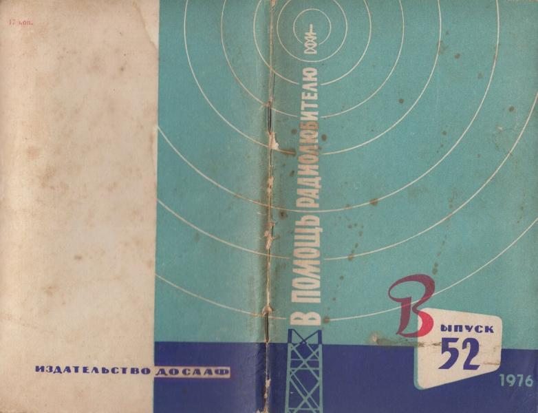"""История радиолюбительства в старых схемах. Часть 1. Электронные часы из сборника """"В помощь радиолюбителю""""."""