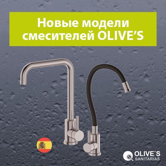 Смесители из нержавейки и латуни всего от 1999 руб! Отличные новинки для кухни от OLIVE'S