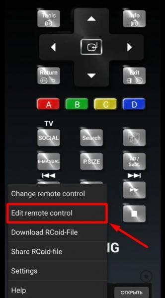 Сосед подсказал как с помощью телефона можно управлять телевизором или другой техникой, если сломался пульт или сели батарейки