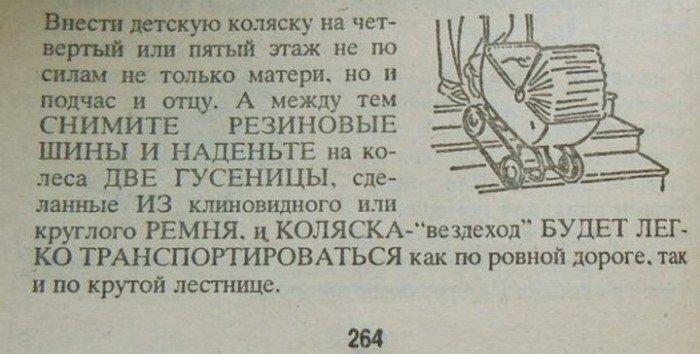 ТОП 10. КРУТЫЕ самоделки из СОВЕТСКИХ ЖУРНАЛОВ.