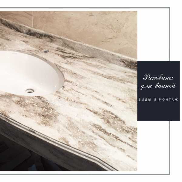 Раковина в маленькую ванную. Как подобрать и виды монтажа.