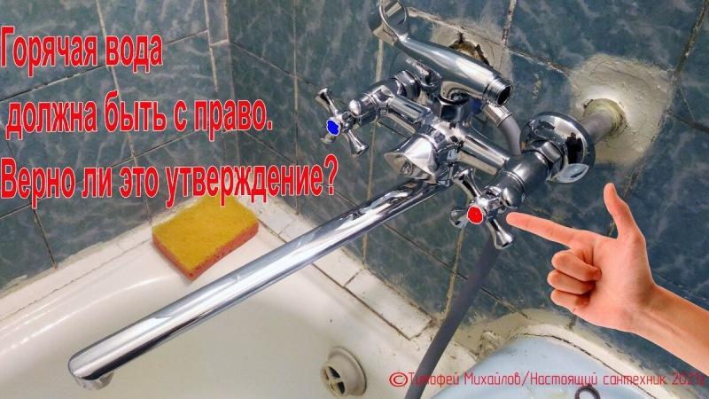 Горячая вода на смесителе должна быть справа. И точка. Меня так учили старые сантехники. Рассказываю почему так сложилось