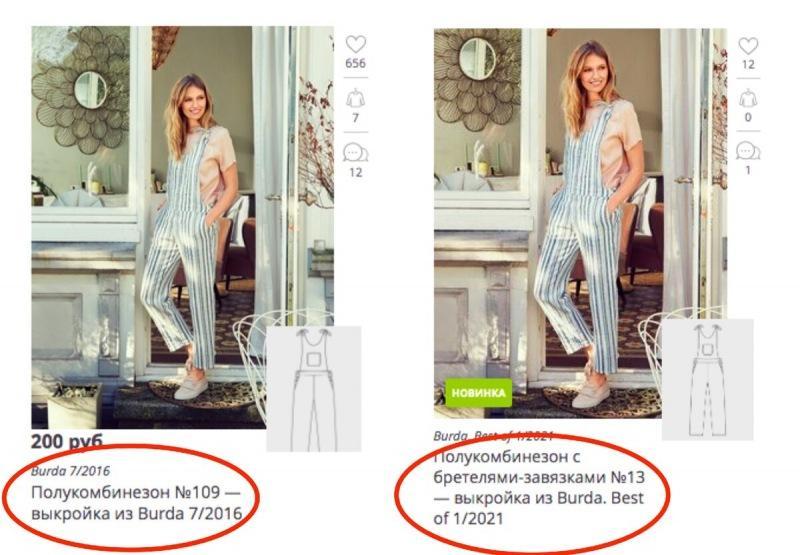 """Почему я больше никогда не буду шить по выкройкам из журнала BURDA. 6 причин сказать журналу """"Нет!"""""""