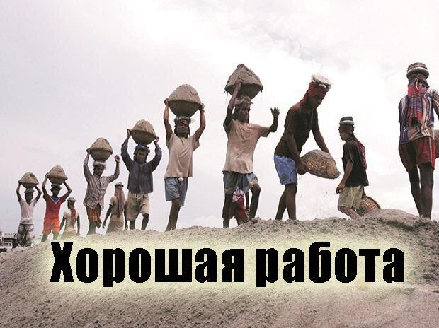 Хорошая работа в России - есть ли она и что предлагают в объявлениях: моё мнение