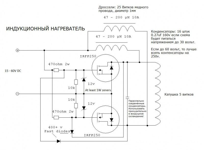 Индукционный нагреватель 500 Ватт, для плавки металлов,- за копейки.