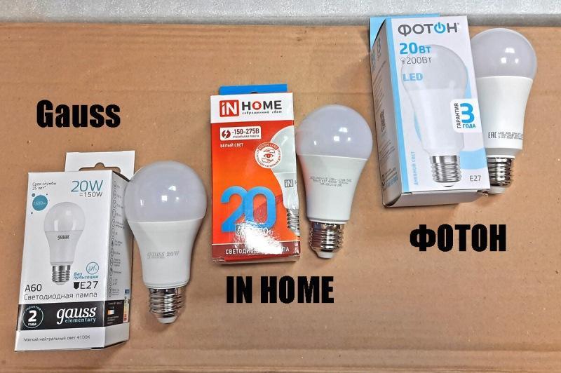 Яркая LED-лампа: мой выбор из трёх популярных марок