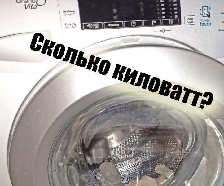 Какая на самом деле мощность у стиральной машины и почему её нигде не пишут