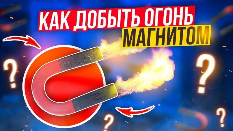 Мало кто знает, что развести огонь можно обычным неодимовым магнитом