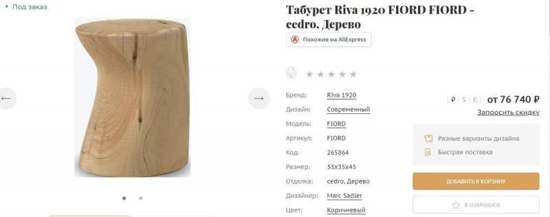 Ничего не буду писать по поводу ШЕСТИЗНАЧНОЙ цены на табурет. Просто послушаю ваше мнение